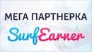 Партнерская программа SurfEarner