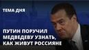 Путин поручил Медведеву узнать, как живут россияне. Тема дня