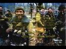 Сергей Тимошенко- Мы летим домой(Памяти Псковскому спецназу ГРУ Тайфун)