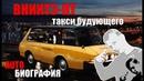 ВНИИТЭ-ПТ Такси будущего