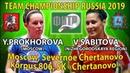 ТИТАНИХИ TEAM FINAL PROKHOROVA SABITOVA RUSSIAN Championships tabletennis настольныйтеннис