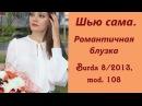 Шью сама. Романтичная БЛУЗКА Burda 8/2013, mod.108