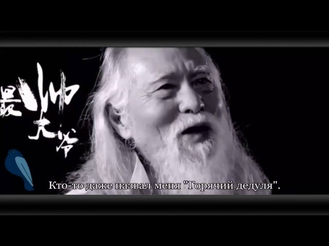 МОТИВАЦИЯ! НЕВЕРОЯТНЫЙ КИТАЕЦ Wang Deshun (Ван Дэшунь)