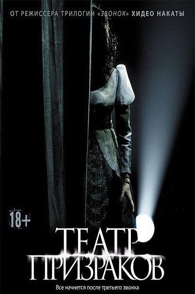 Тeaтр призрaков (2015)