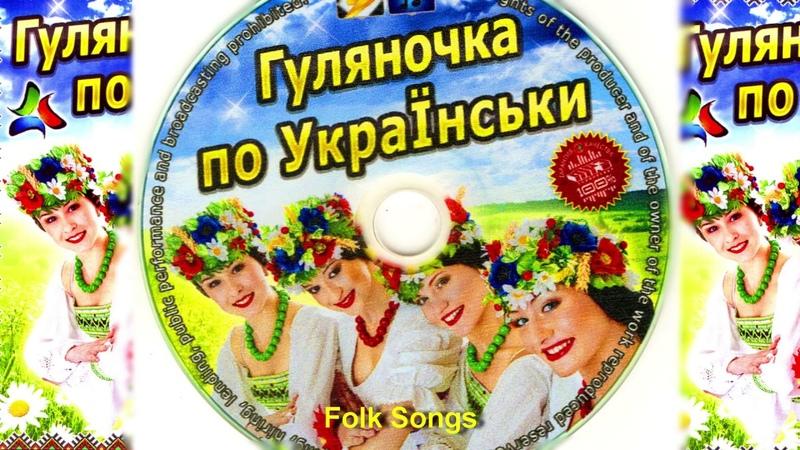 Гуляночка по Українськи. 14