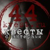 Квесты в Костроме   tel.: 301-666   44KVEST.RU