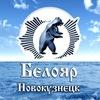 Белояр (Новокузнецк)