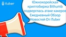 Южнокорейская Криптобиржа Bithumb Подверглась Атаке Хакеров. Ежедневный Обзор Новостей От iTuber.