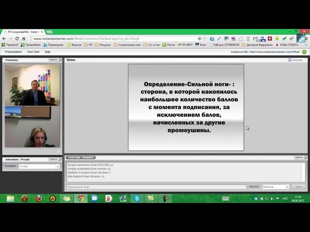 Встреча с Президетом Кайл Коуплэнд Новости и инновации FFI