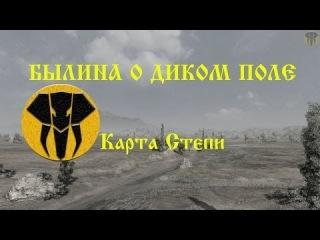 Былина о Диком Поле [wot-vod.ru]