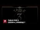 [ My1] ЦЦУ: Собрались с девчёнками за столом посидеть, а тут и камеры подъехали сезон 4 епизод 7 Натаха, Бет Финикс, Найя Джакс