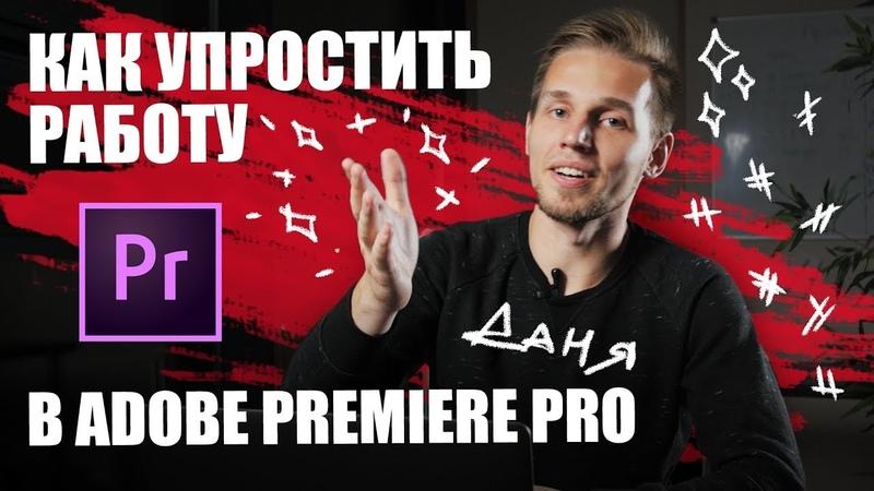 Полезные фишки в Adobe Premiere Pro 2018