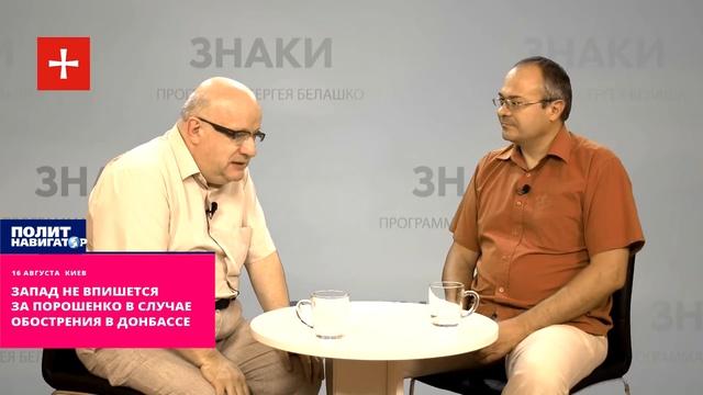 Запад не «впишется» за Порошенко в случае обострения в Донбассе
