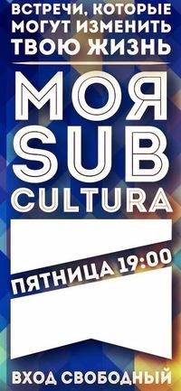 MOЯ_SUBCULTURA * 11 ИЮЛЯ