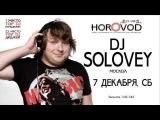 HOROVOD 07 декабря,СБ DJ SOLOVEY