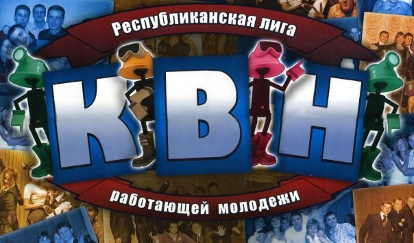 Четверть финала Лиги работающей молодёжи КВН Удмуртии