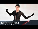 Евгения Медведева Чемпионат России Произвольная программа