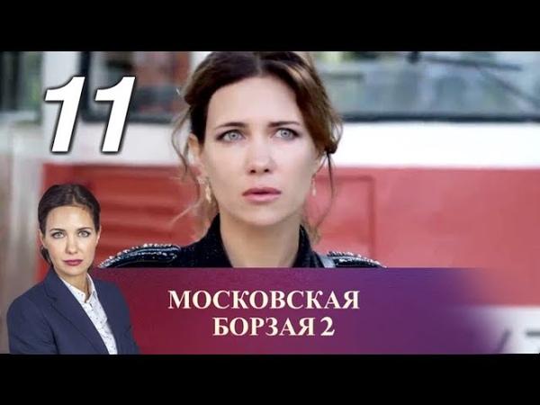 Московская борзая 2 сезон 11 серия (2018) Детектив @ Русские сериалы