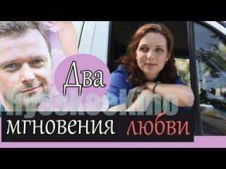 Два мгновения любви (2013) Фильм Мелодрама