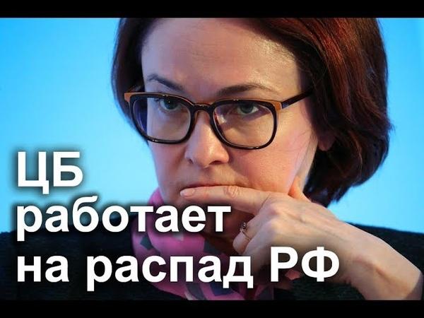 Центробанк работает уже на распад РФ!