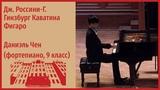 Дж. Россини-Г. Гинзбург Каватина Фигаро - Даниэль Чен (фортепиано, Республик Коста-Рика)