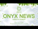 Конкурс от группы DRP ONYX в честь 18 тысяч участников.