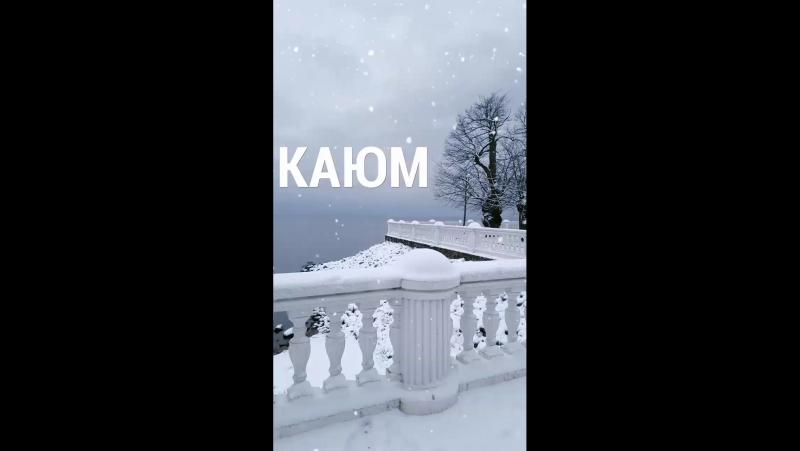 КАЮМ- Привет от Катюши