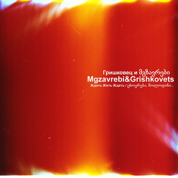 Mgzavrebi Скачать Торрент Дискография - фото 5