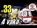 Ambulans Vakaları 33 Tek Video 4 Vaka