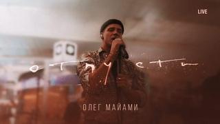 Олег Майами - Отпусти (LIVE концерт в аэропорту Шереметьево)