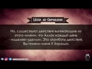 шейх АбдурРахман ад-Димашкия - атрибуты Аллаха