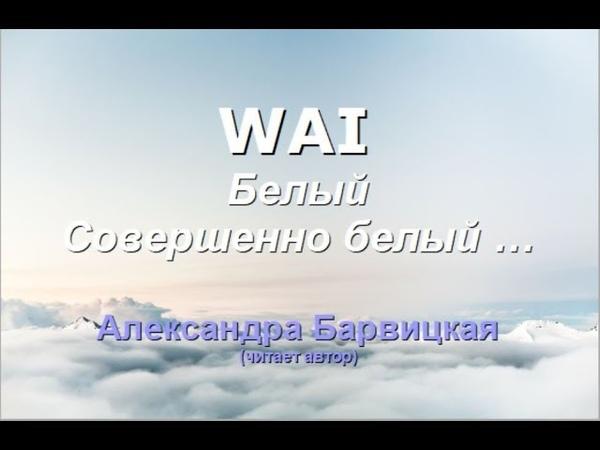 WAI . Александра Барвицкая