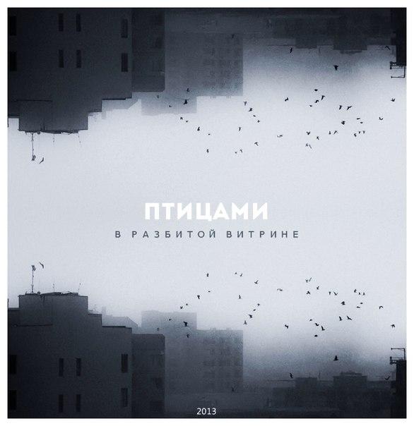 Птицами – В разбитой витрине (2013)