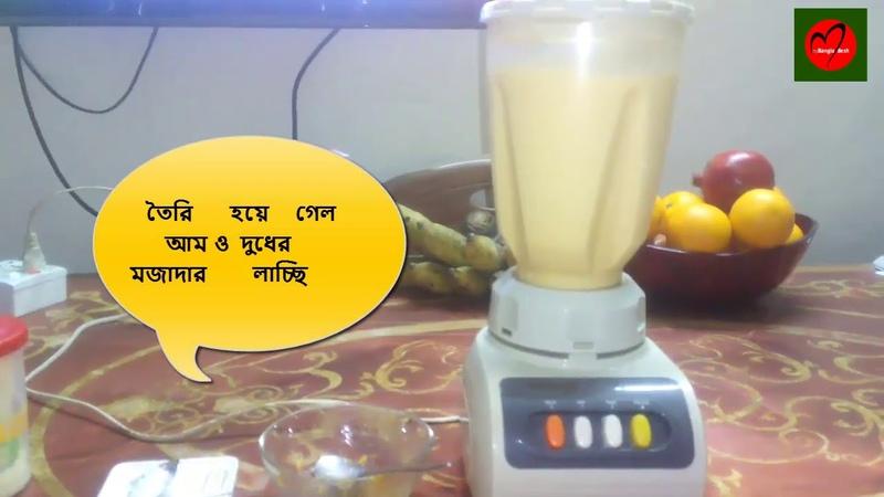 Mango and Milk Testy Lassi আম ও দুধের মজাদার লাচ্ছি Summer Recipe