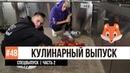 Фыр Фыр Шоу 48 КУЛИНАРНЫЙ ВЫПУСК ЧАСТЬ 2 Как приготовить стейк и домашнюю пасту