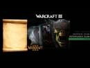 Warcraft III. Орда, орда и ещё раз орда