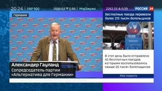 Новости на Россия 24 • Как в Третьем рейхе: Меркель обвинили в провальной политике