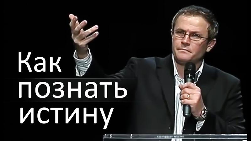 Почему важно быть водимым Духом Святым (как познать истину) - Александр Шевченко