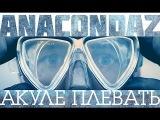 Anacondaz — Акуле плевать