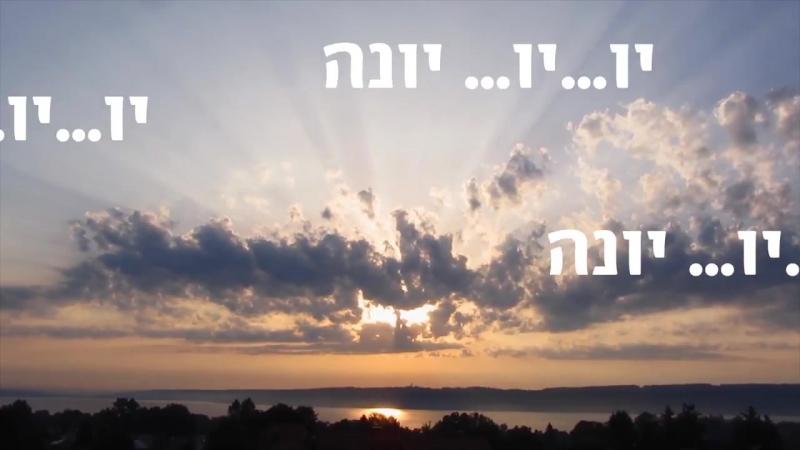 שמואל הוניג - יונה - Shmuel Honig - Yona