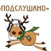Подслушано | г.Псков |