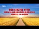 Die biblische Filme Deutsch Der einzige Pfad um in das königliche Himmelreich erhoben zu werden