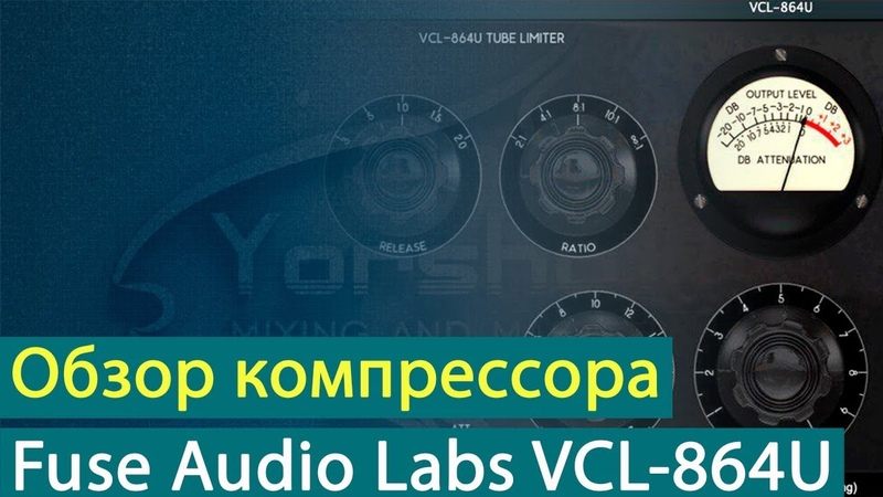 Fuse Audio Labs VCL 864U: обзор компрессора Yorshoff Mix