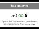 50$ ЗА РЕГИСТРАЦИЮ И РЕФЕРАЛА заработок без вложений cointbank - отзывы, платит!