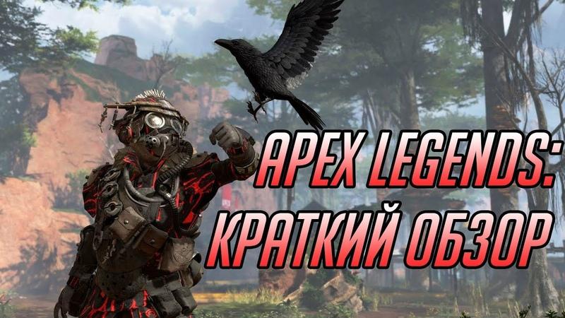 Apex Legends - отличный батл-рояль на отвратительной платформе Origin!