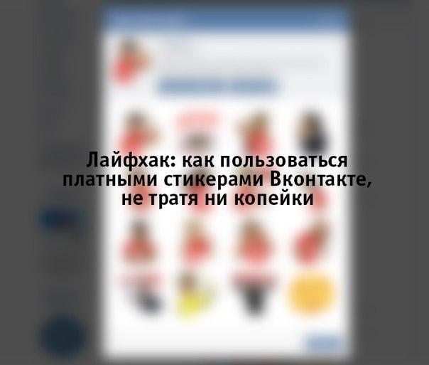 бесплатные стикеры Вконтакте