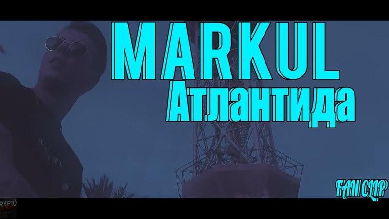 MARKUL-Атлантида (2018 FAN CLIP)