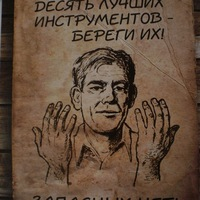 Анкета Слава Андросов
