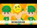 Марш Народно Освободительной армии Китая детская версия 中国人民解放军进行曲 儿歌 幼儿歌曲舞蹈