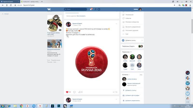 Итоги розыгрыша Оригинал значка FIFA World Cup 2018 badge